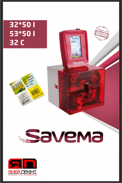 термо трансферен принтер серия 20 - 32*50i - 32мм печат