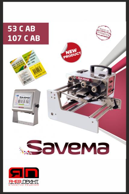 термо трансферен принтер серия SAVEMA 20 Series 53/107 C 53 мм печат
