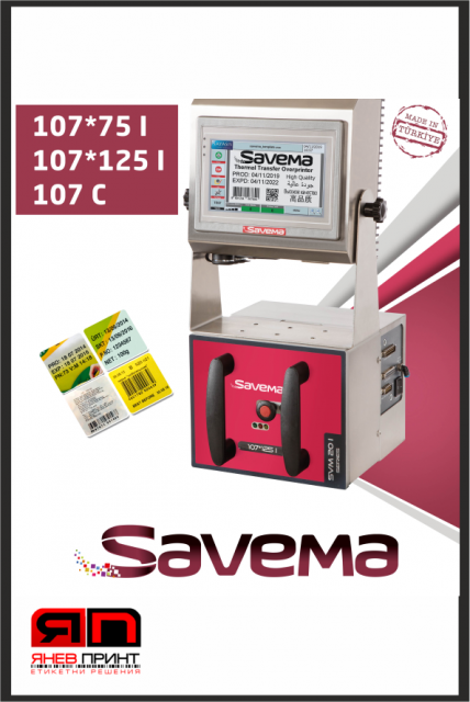 термо трансферен принтер серия 20 - 107 C - 107 мм печат