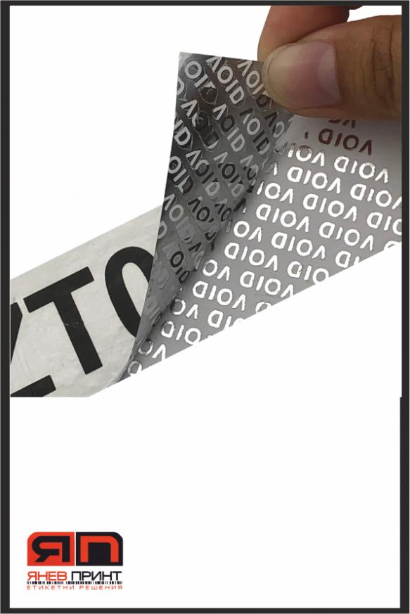 void етикети саморазрушаващисе етикети
