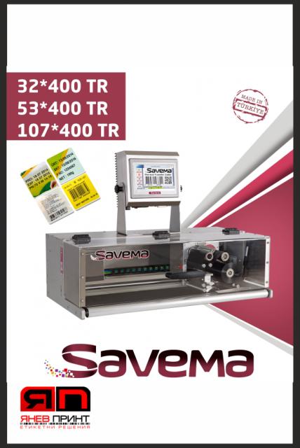 термо трансферен принтер - Траверсен / Подвижен принтер / серия SAVEMA 20 Series 53*400 мм печат